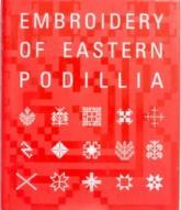 купити: Книга Вишивка східного поділля
