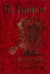 купить: Книга Так говорил Заратустра