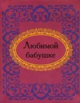 купити: Книга Микроминиатюра. Любимой бабушке