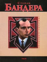 buy: Book Степан Бандера