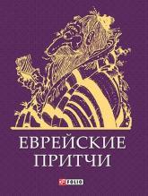 купити: Книга Еврейские притчи