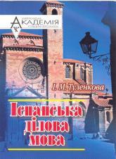 купить: Книга Іспанська ділова мова