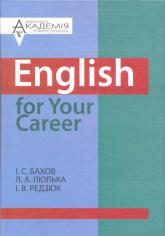 купити: Книга English for Your Career