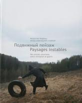 купити: Книга Подвижный пейзаж. Искусство Украины между революцией и войной