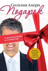 купити: Книга Подарок