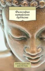 купить: Книга Философия китайского буддизма