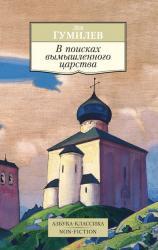 купити: Книга В поисках вымышленного царства