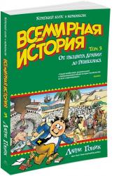 купить: Книга Всемирная история. Краткий курс в комиксах. Т.3.
