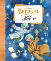 купить: Книга Каос и Бьёрнар