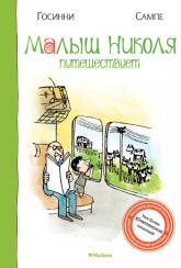 купить: Книга Малыш Николя путешествует