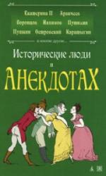 купить: Книга Исторические люди в анекдотах