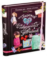 купить: Книга Копилка секретов для современных девчонок