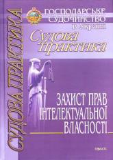 купить: Книга Господарське судочинство: Судова практика. Захист прав iнтелектуальної власності