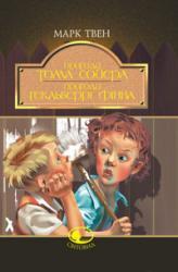 купити: Книга Пригоди Тома Соєра. Пригоди Гекльберрі Фінна