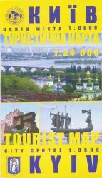 купить: Карта Київ туристична карта 1:34 000. Центр 1:8 500