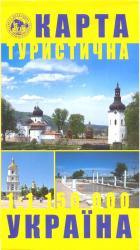 купить: Карта Україна. Туристична карта. М1:1 150 000