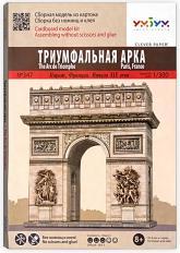 купить: Конструктор Триумфальная арка(Париж).Сборная модель из картона