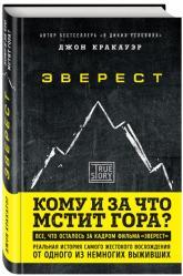 купить: Книга Эверест. Кому и за что мстит гора?