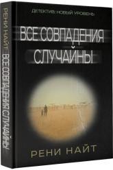 купить: Книга Все совпадения случайны