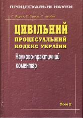 купить: Книга Цивiльний процесуальний кодекс України. Науково-практичний коментар. Том 2