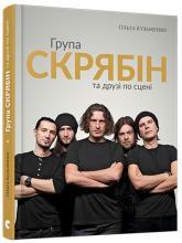 """купить: Книга Група """"Скрябін"""" та друзі по сцені"""