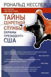 купить: Книга Тайны Секретной службы охраны президента США