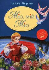 купити: Книга Міо, мій Міо