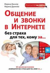 купить: Книга Общение и звонки в Интернете без страха для тех, кому за...