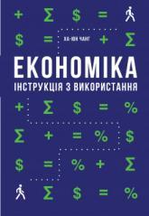 купить: Книга Економіка. Інструкція з використання