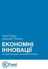 купить: Книга Економні інновації