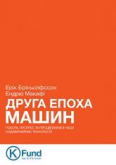 купити: Книга Друга Епоха Машин