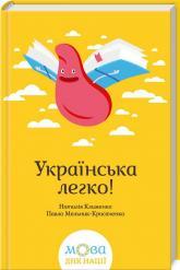 купить: Книга Українська легко!