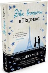 купити: Книга Две встречи в Париже