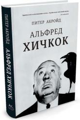 buy: Book Альфред Хичкок