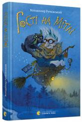 купити: Книга Гості на мітлі