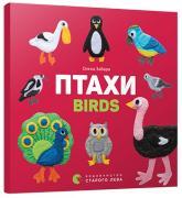 купить: Книга Птахи. Birds