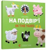 купить: Книга На подвір'ї. In the yard