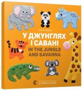 купить: Книга У джунглях і савані. In the jungle and savanna