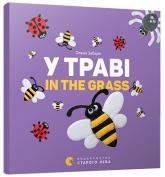 купить: Книга У траві. In the grass