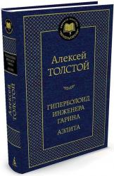 buy: Book Гиперболоид инженера Гарина. Аэлита