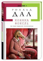 купити: Книга Коняка Фокслі  та інші дорослі оповідання