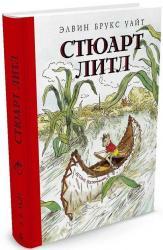 buy: Book Стюарт Литл