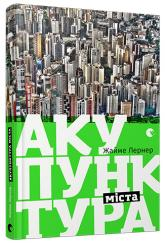купить: Книга Акупунктура міста