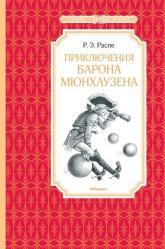 buy: Book Приключения барона Мюнхаузена