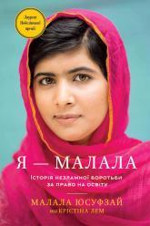 buy: Book Я - Малала. Історія незламної боротьби за право на освіту