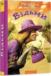 buy: Book Відьми