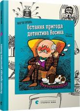 купити: Книга Остання пригода детектива Носика
