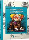 купить: Книга Остання пригода детектива Носика