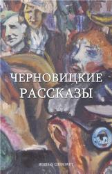 купить: Книга Черновицкие рассказы