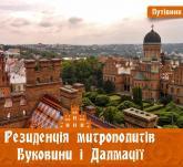 купити: Книга Резиденція митрополитів Буковини і Далмації